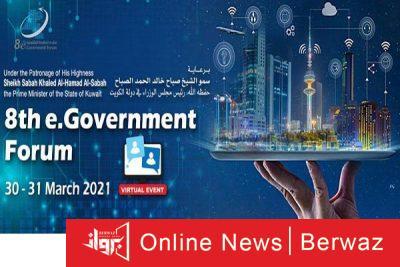 منتدى الحكومة الإلكترونية2 1 400x267 - إنتهاء فعاليات منتدى الحكومة الإلكترونية الثامن