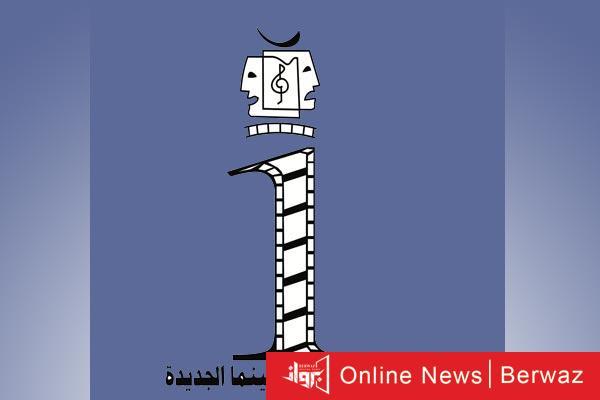 مهرجان الكويت للسينما الجديدة - إنطلاق مهرجان الكويت السينمائى إفتراضياً بسبب جائحة كورونا