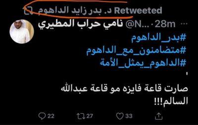 نامي حراب 400x254 - الأمهات و النساء في صراع مجلس الأمة..بقلم بدور المطيري