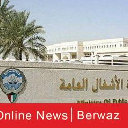 وفيات الكويت ليوم 09 مارس