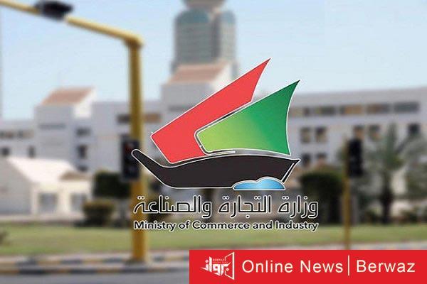 وزارة التجارة الكويتية - التجارة الكويتية تقدم تسهيلات إستيرادية لأصحاب الشركات التجارية