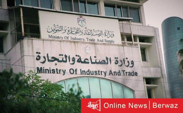 وزارة التجارة والصناعة الكويتية 1 - وزارة التجارة والصناعة تطلق خدمة إستيراد المركبات إلكترونياً