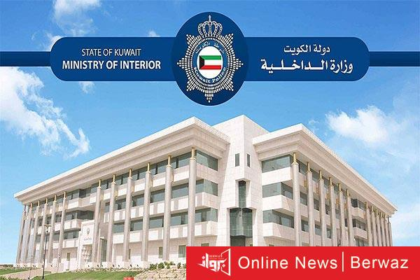وزارة الداخلية الكويتية 1 - الداخلية الكويتية تحصد جائزة أفضل فيلم توعوي عربي لعام 2020