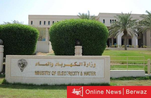وزارة الكهرباء والماء - وضع خطة مستقبلية لتغطية إحتياجات الكويت من الماء بحلول عام 2035