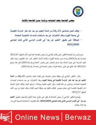1028346 1 309x400 - مثنى الرفاعي يعلن موافقة مجلس الجامعة على عقد الإختبارات عن بُعد باستخدام المنصات التعليمية المعتمدة