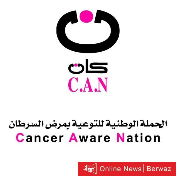 """1031891 1 - """"كان"""" تكشف عن تصدر سرطان القولون والمستقيم بالمرتبة الأولى بين الرجال في الكويت"""