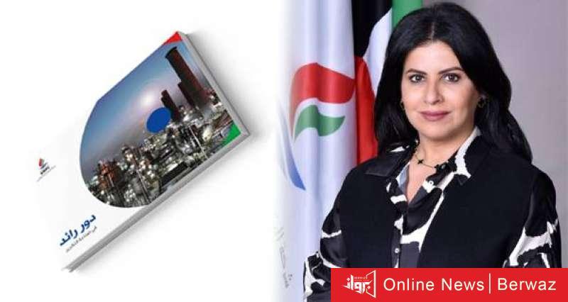 918934 - «البترول الوطنية» تكشف أسرار  صناعة التكرير الكويتية في كتاب جديد