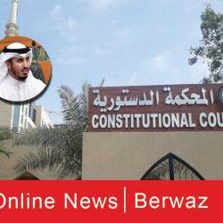 المحكمة الدستورية تشطب عضوية النائب بدر الداهوم من مجلس الأمة