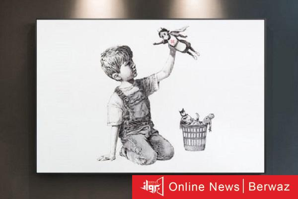 Game Changer - لوحة لفنان الشارع بانكسى تحقق رقم قياسى جديد فى المبيعات