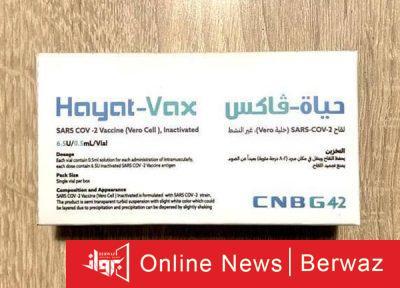 Hayat Vax3 400x288 - الإمارات تعلن بدء إنتاج لقاح جديد مضاد لفيروس كورونا
