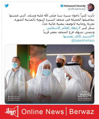 Screenshot 1 332x400 - محمد هنيدي يزور متحف السيرة النبوية فى المدينة المنورة