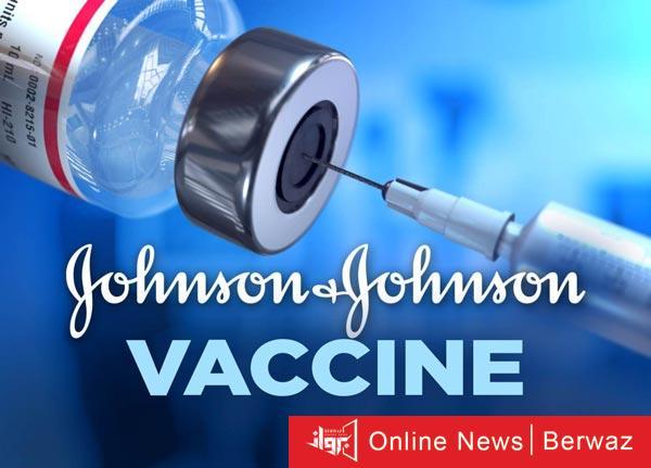 johnson vaccine - الإتحاد الأوروبى يعطى الضوء الأخضر لإستخدم لقاح جونسون