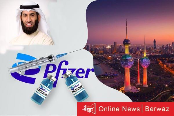 kuwait pfizer 1 - الصحة الكويتية تعلن عن موعد وصول الدفعة العاشرة من لقاح فايزر