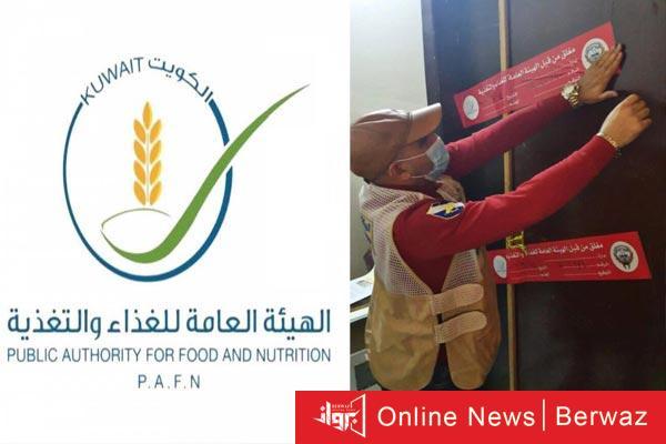 الهيئة العامة الغذاء والتغذية - فريق طوارئ حولي يقوم بإغلاق منشأة للتجهيزات الغذائية