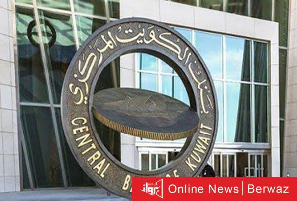 بنك الكويت المركزى - المركزى يصدر قرار بتكويت الوظائف العليا بالقطاع المصرفى