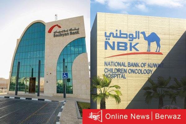 بنك الكويت الوطني وبوبيان - البنك الوطنى وبنك بوبيان يعلنان قيمة الأرباح المحققة فى الربع الأول