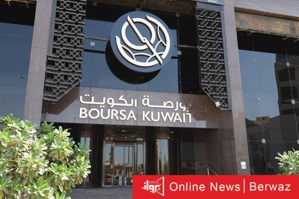 بورصة الكويت 2 - بورصة الكويت تشارك فى الإحتفال باليوم العالمى للأرض