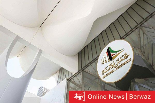 مجلس الأمة - إجتماع ثلاثة لجان برلمانية اليوم بحضور وزير الخارجية ووزير الدولة لشؤون مجلس الأمة