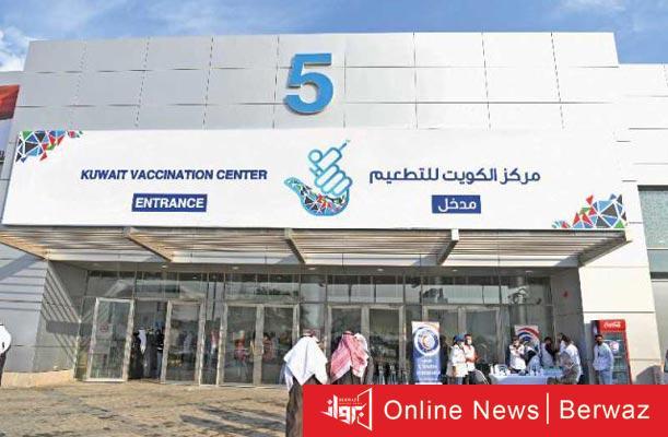 مركز التطعيم الكويت - نادى المصارف الكويتى ينظم حملة تطعيم واسعة لموظفى البنوك