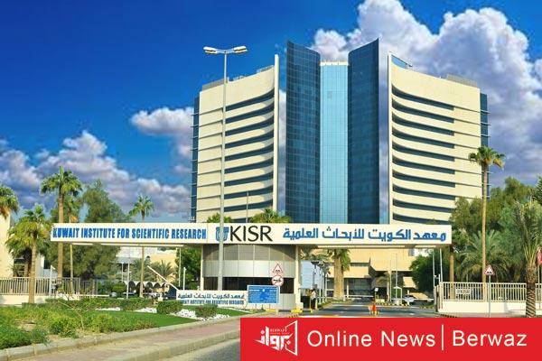 معهد الكويت للأبحاث العلمية2 1 - الأبحاث الكويتى يحصل على براءة إختراع أمريكية خاصة بتحلية المياه