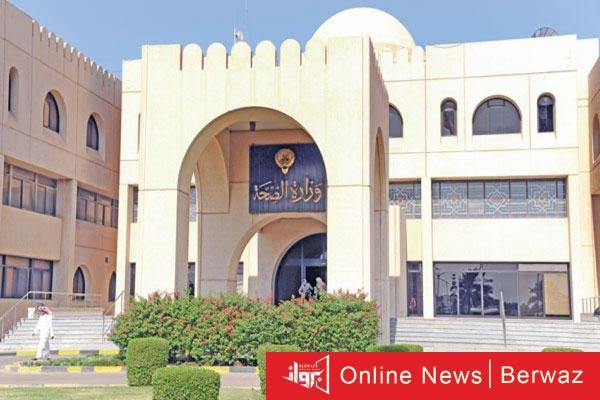 وزارة الصحة الكويتية 1 - وزارة الصحة: جرعات التطعيم ضد كوفيد19 تتخطى حاجز المليون