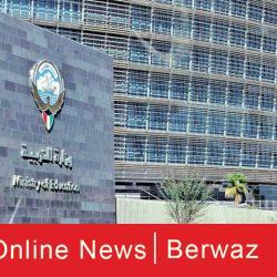 بنك الكويت المركزي يكشف عن كل تفاصيل تأجيل أقساط القروض