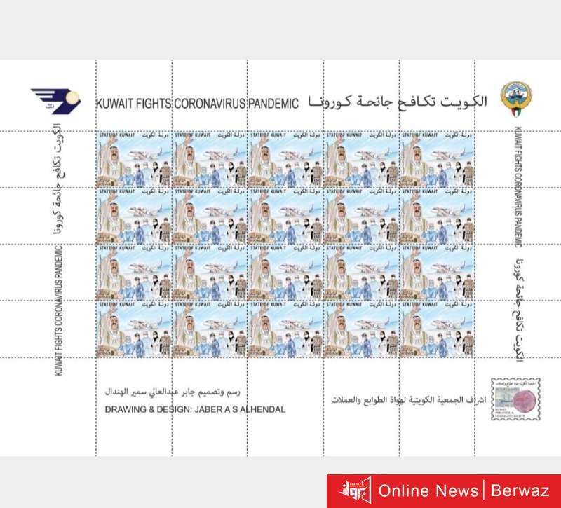 939888 - «المواصلات» تكشف عن طابع بريدي جديد يخلد رحلة مكافحة الكويت لوباء كورونا