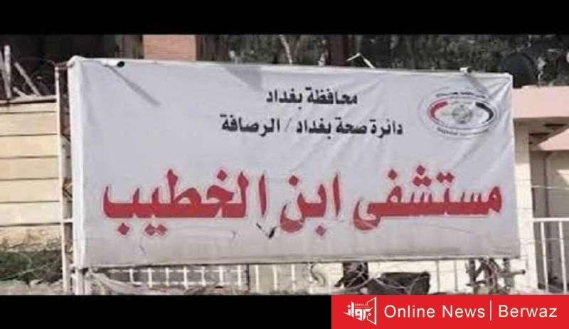 942179 - تزايد أعداد قتلى حريق مستشفى ابن الخطيب ببغداد إلى 58 ضحية