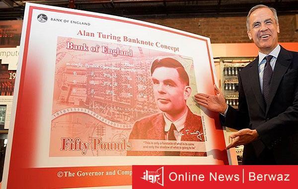 Alan Turing - البنك البريطانى المركزى يعلن إصدار عملة جديدة من فئة 50 جنيه