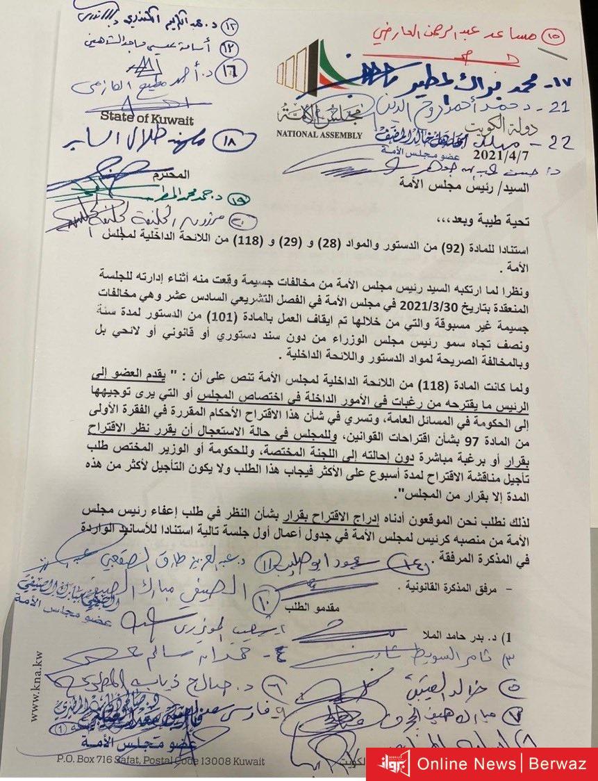 EycpE7fW8AAoIKd - بالأسماء| 23 نائب بالأمة يطالبون بإدراج مقترح إعفاء رئيس المجلس على جدول أعمال الجلسة المقبلة