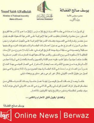 IMG 20210407 WA0005 308x400 - نص استقالة النائب يوسف الفضالة رسميًا