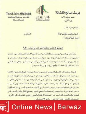 IMG 20210407 WA0006 301x400 - نص استقالة النائب يوسف الفضالة رسميًا
