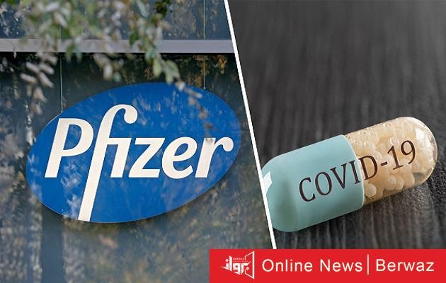 Pfizer Covid Pills - فايزر تعلن عن جيل جديد من لقاحات كوفيد 19 على هيئة أقراص