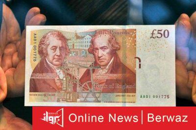 Watt Boulton 400x266 - البنك البريطانى المركزى يعلن إصدار عملة جديدة من فئة 50 جنيه