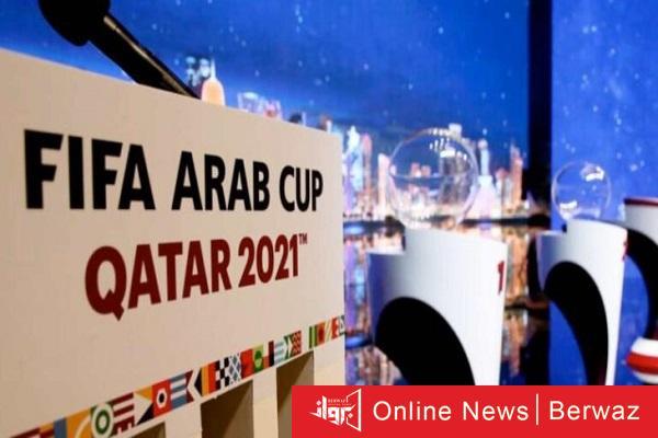 arab cup football - قرعة كأس العرب قطر 2021 تسفر عن مواجهات عربية نارية