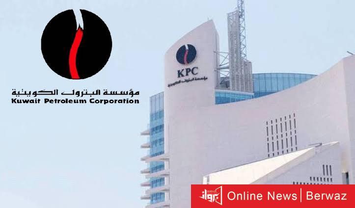 images 4 - الكشف عن عدد الكويتيين المقبولين في مؤسسة البترول