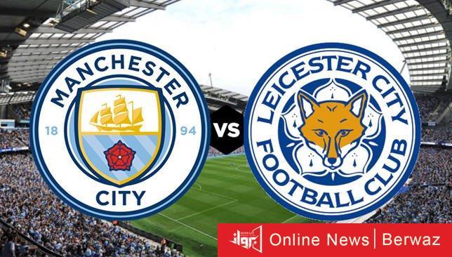 manchester city leicester 20200144 - ليستر سيتي و مانشستر سيتي ضمن أبرز المباريات العربية والعالمية اليوم السبت