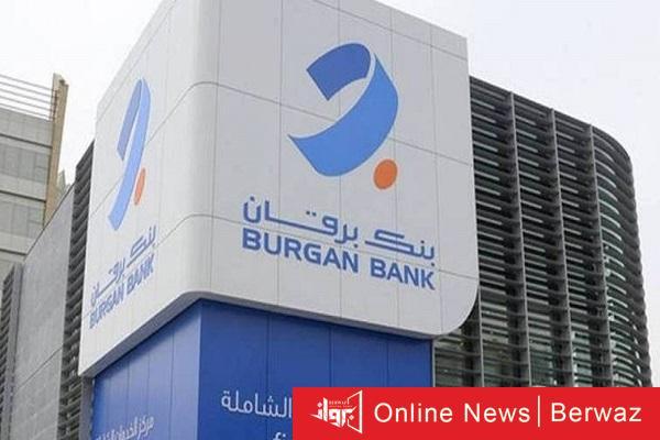بنك برقان الكويتى - برقان الكويتى يعلن قيمة الأرباح المحققة فى الربع الأول من 2021