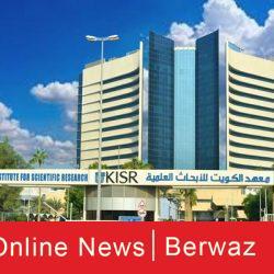 وفيات الكويت ليوم 01 مايو