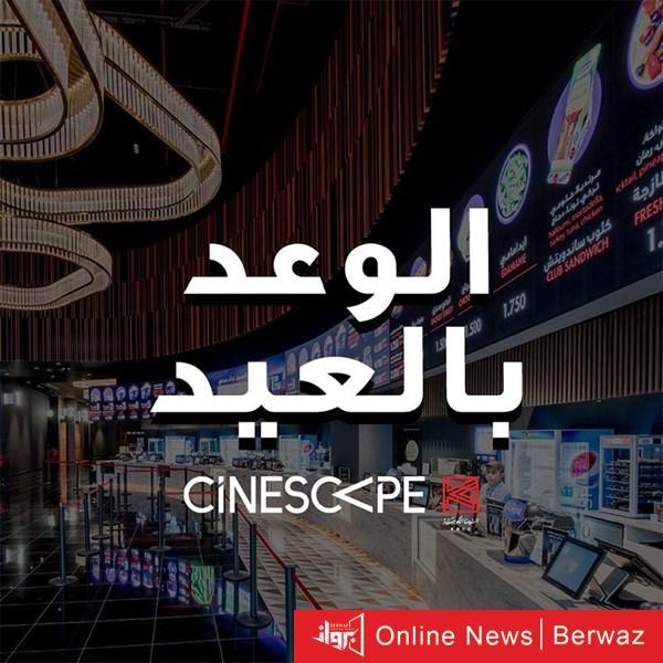 1040935 1 - «سينسكيب» تعلن عودة صالات السينما في عيد الفطر لمن حصلوا على تطعيم «كورونا»