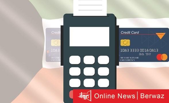 1041546 1 - «الكويت المركزي» يكشف عن 22 بلاغا بعمليات نصب وإحتيال عبر خدمات الدفع الإلكتروني