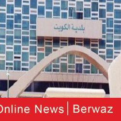 وفيات الكويت ليوم 02 مايو