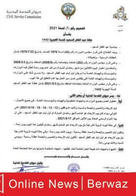 IMG 20210504 WA0001 278x400 - رسميا عطلة العيد 5 أيام كاملة حتى ١٦ مايو