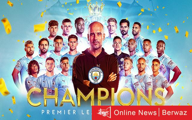 Man City - رسمياً إعلان مانشستر سيتي بطلاً للدوري الإنجليزي هذا العام
