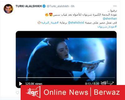 2 400x320 - تركي آل الشيخ يعلن عودة شريهان للفن من جديد بعد غياب 20 سنة