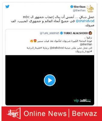 3 339x400 - تركي آل الشيخ يعلن عودة شريهان للفن من جديد بعد غياب 20 سنة