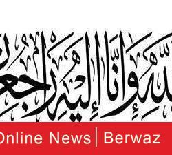 وفيات الكويت ليوم 05 يونيو