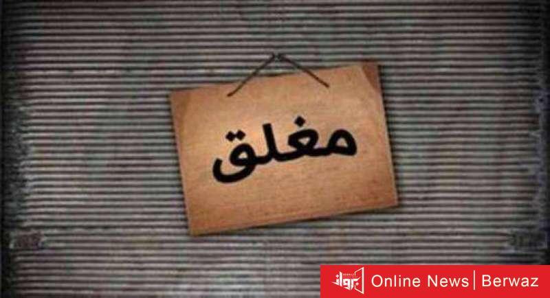 972998 - إغلاق  5 محال هذا الأسبوع لمخالفتها الإشتراطات الصحية في «مبارك الكبير»