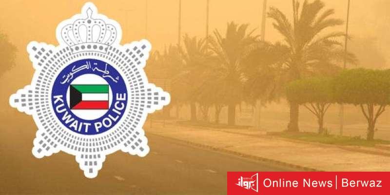 973020 - تحذير رسمي من «الداخلية» للمواطنين لتوخي الحذر من تقلب الأحوال الجوية