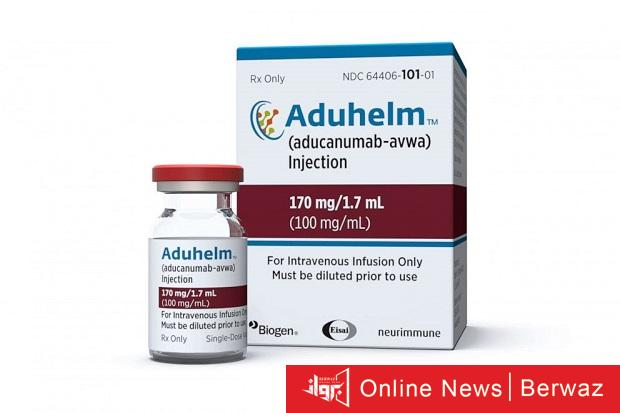 Aduhelm - إدارة الدواء والغذاء تعتمد عقار (أدوهيلم) كأول علاج لمرض الزهايمر